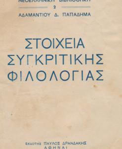 stoixeia_sugritikis_filologias_papadimas