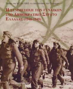 summetoxi_ton_gunaikon_sto_dimokratiko_strato_elladas