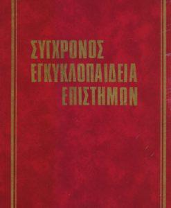 sygxronos_egkuklopaideia_elliniki