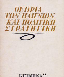 theoria_ton_paignion_kaipolitikistratigiki_filinis