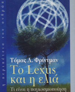 to_lexus_kai_i_elia_frintman