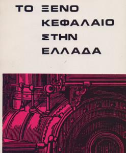 to_pseno_kefalaio_stin_ellada_grigoriannis