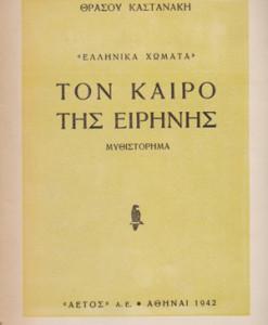 ton_kairo_tis_eirinis_kastanakis