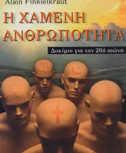 xameni_anthropotita_finkielkraut