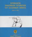 xronologio_polemikon_gegonoton_tou_ellinikou_ethnous_490_1953