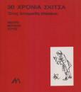 30_xronia-_skitsa