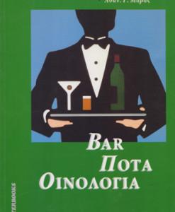 bar_pota_oinologia_maras
