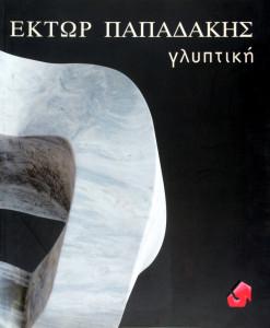 Ektor_Papadakis_gluptiki