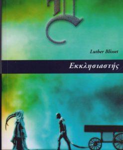 ekklisiastis_Blessiet_Luther