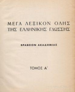 mega_lexikon_olis_tis_ellinikis_glossis