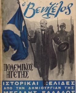 O-BENIZELOS