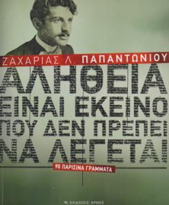 alitheia_einai_ekeino_pou_den_prepei_na_legetai_papantoniou_zaxarias