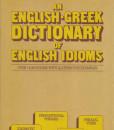 an_english-greek_dictionary_of_english_idioms_crivas