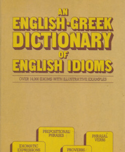 an_english-greek_dictionary_of_english_idioms_crivas