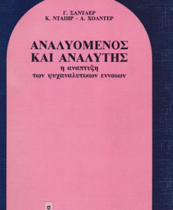 analuomenos_kai_analutis_santler_ntair_xolnter