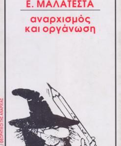 anarxismos_kai_organosi_malatesta