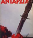 antarsia_amanto_zorze