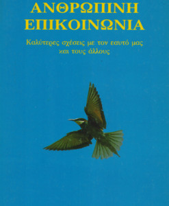 anthropini_epikoinonia_satir_virginia