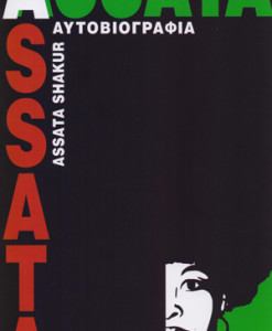 autobiografia_assata_shakur-001