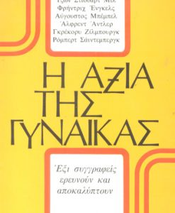 axia_tis_gunaikas_sullogiko