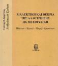dialektiki_kai_theoria_tis_allotriosis_os_metafusiki_karutsas_giannis