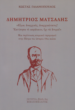 dimitrios_matsalis_galanopoulos