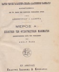 eidiki_didaktiki_lampsas_dimitrios
