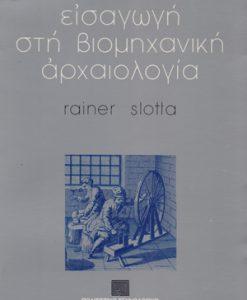 eisagogi_sti_biomixaniki_arxaiologia_slotta_rainer