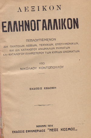 ellino_gallikon_lexikonkon_kontopoulos