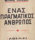 enas_pragnatikos_anthropos_poleboi