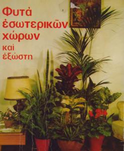 futa_esoterikon_xoron_kai_exosti_nousis