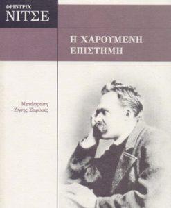 i_xaroumeni_epistimi_nitse