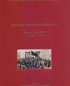 idrutiki_praxi_sustasis_e-k-a-_praktika_sunedriaseon_1910_1914