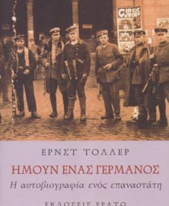 imoun_enas_germanos_autobiografia_enos_epanastti_toller_ernst
