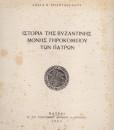 istoria_tis_buzantinis_monis_girokomoiu_ton_patron_triantafullou