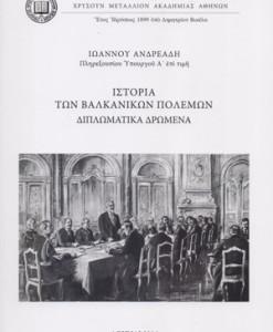 istoria_ton_balkanikon_polemon_diplomatika_dromena_andreadis