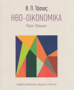 itho_oikonomika_tasios