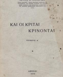 kai_oi_kritai_krinontai_gounarakis