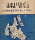 kefallinia_istoriki_anaskopisi_apo_300_p-x-_glikofridis