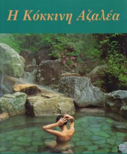 kokkini_azalea_min_antsi