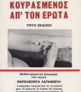 kourasmenos_apton_erota_tsoukalas