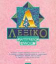 lexiko_anaptugmenon_ennoion_alefantos_xatzithomas