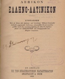 lexikon_ellinoitalikon_Adamantios_Xristos