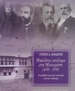 makedones_apodimoi_sti_meseuropi_1650-1950_iliadelis
