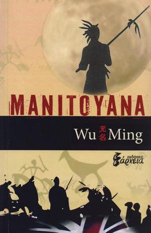 manitouana_wu_ming