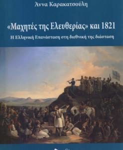 maxites_tis_eleftherias_kai_1821_karakatsouli_anna