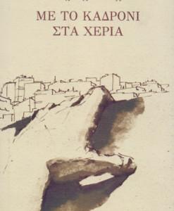 me_to_kadroni_sta_xeria_tatsis_mixalis