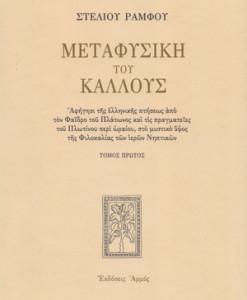 metafusiki_tou_kallous