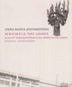 mnimeia_tis_lithis_droumpouki_anna_maria