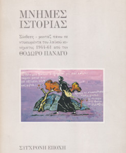 mnimes_istorias_panagos_thodoros